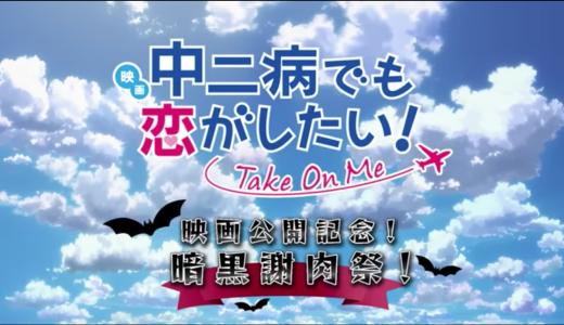 「映画 中二病でも恋がしたい! -Take On Me-」監督コメントが公開!