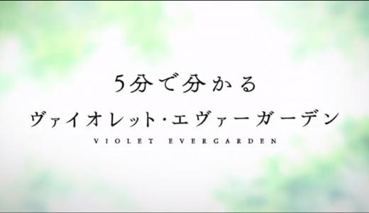 「ヴァイオレット・エバーガーデン」のストーリーを5分にまとめた動画が公開!