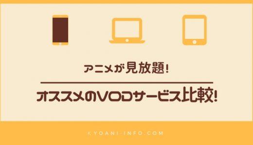 アニメが見放題!!オススメのビデオ配信サービスを徹底比較!|VOD比較