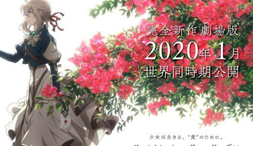 劇場版「ヴァイオレット・エヴァーガーデン」2020年1月に公開決定!完全新作で全世界同時!