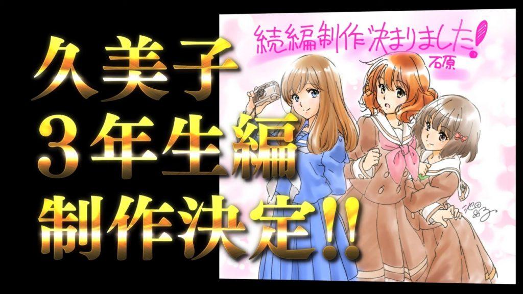 「響け!ユーフォニアム」久美子3年生編の続編制作決定!