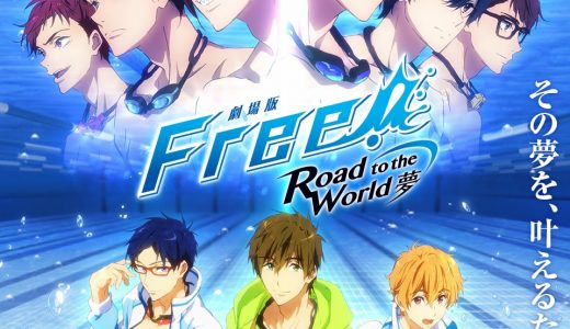劇場版 Free!-Road to the World-夢