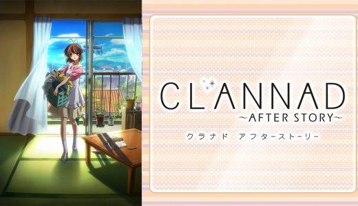 CLANNAD AFTER STORYの動画を配信しているサービス